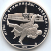 10 рублей 1979 года Борьба дзюдо