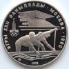 10 рублей 1978 года Гребля