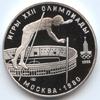 10 рублей 1978 года Прыжки с шестом