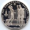10 рублей 1979 года Волейбол