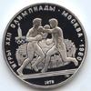 10 рублей 1979 года Бокс