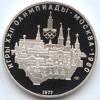 10 рублей 1977 года Москва. Игры XXII Олимпиады