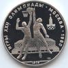 10 рублей 1979 года Баскетбол