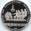 10 рублей 1980 года Перетягивание каната