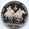 10 рублей 1978 года Догони девушку