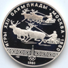 10 рублей 1980 года Гонки на оленьих упряжках
