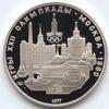 5 рублей 1977 года Киев