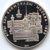 5 рублей 1977 года Олимпийские игры 1980 Ленинград