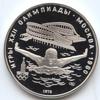 5 рублей 1977 года Плавание
