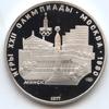 5 рублей 1977 года Минск