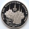 5 рублей 1977 года Олимпийские игры 1980 Таллин