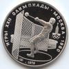 5 рублей 1979 года Олимпийские игры 1980 Метание молота
