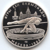 5 рублей 1978 года Олимпийские игры 1980 Прыжки в высоту