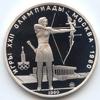 5 рублей 1980 года Олимпийские игры 1980 Стрельба из лука