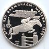 5 рублей 1978 года Олимпийские игры 1980 Скачки с барьерами