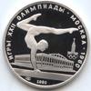 5 рублей 1980 года Олимпийские игры 1980 Гимнастика