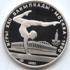 5 рублей 1980 года Гимнастика