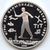 5 рублей 1980 года Олимпийские игры 1980 Городки