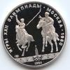 5 рублей 1980 года Олимпийские игры 1980 Конно-спортивная игра «Исинди»