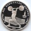 5 рублей 1979 года Олимпийские игры 1980 Штангист