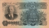 10roubles1947b
