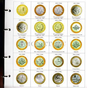 Новинки юбилейных российских монет двух евровые монеты