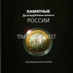 Альбом под памятные 10-ти рублевые монеты России новинка (с добавлениями)