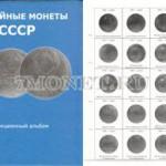 Альбом для памятных монет CCCР 1, 3 и 5 рублей (формат «Оптима»)
