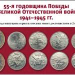 Ошибка в альбоме для монет «Юбилейные и памятные монеты России. Тематические выпуски»