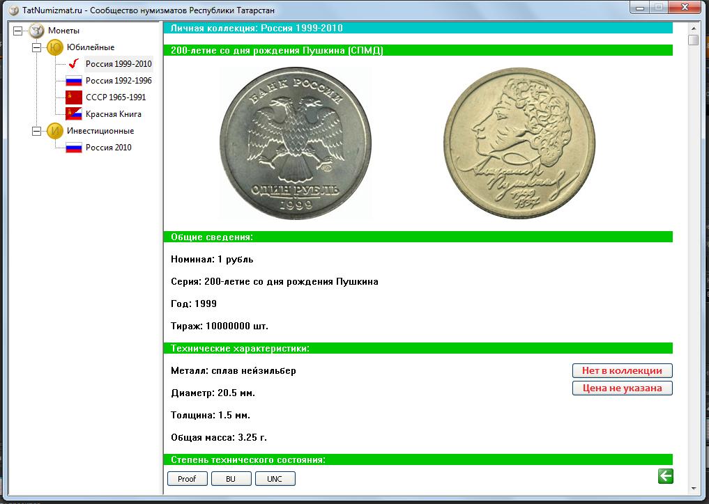 программа монеты россии - фото 11